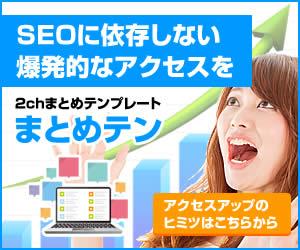 まとめテン・300.jpg