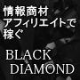 ブラックダイヤモンド・90.jpg