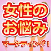 女性のお悩みマーケティング・200.jpg