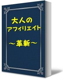 男性版恋愛マーケティング・特典1大人のアフィリエイト.PNG