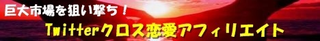 Twitterクロス恋愛アフィリエイト・468.jpg