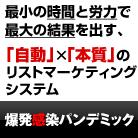 爆発感染パンデミック2.jpg