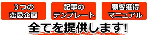男性版恋愛マーケティング・3ステップ.PNG